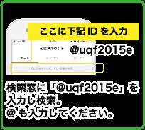 検索窓に「@uqf2015e」を入力し検索。@も入力してください。