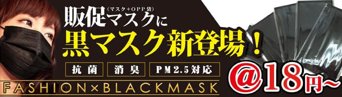 黒マスク新登場