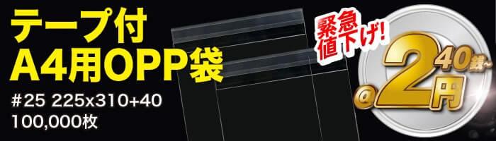 緊急値下げ!テープ付A4用OPP袋 #25 225x310+40 100,000枚 激安! @2円40銭〜