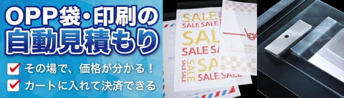 OPP袋・印刷の自動見積り その場で、価格がわかる! カートに入れて決済できる