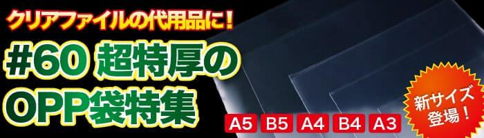 クリアファイルの代用品に!#60超特厚のOPP袋特集 A5, B5, A4, B4, A3 新サイズ登場!