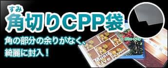 角切りCPP袋