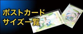 ポストカードサイズ