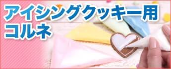 アイシングクッキー用コルネ