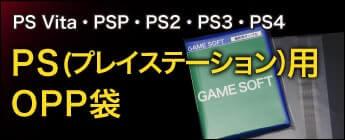 PS(プレイステーション)用OPP袋