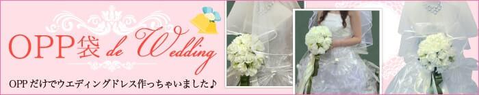 OPP袋 de Wedding